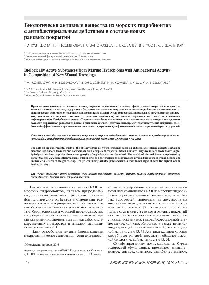 Антибактериальные пептиды статья астероиды каметы метиоры метиориты