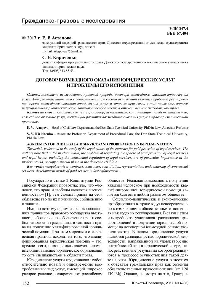 Договор оказания услуг нотариус обязуется