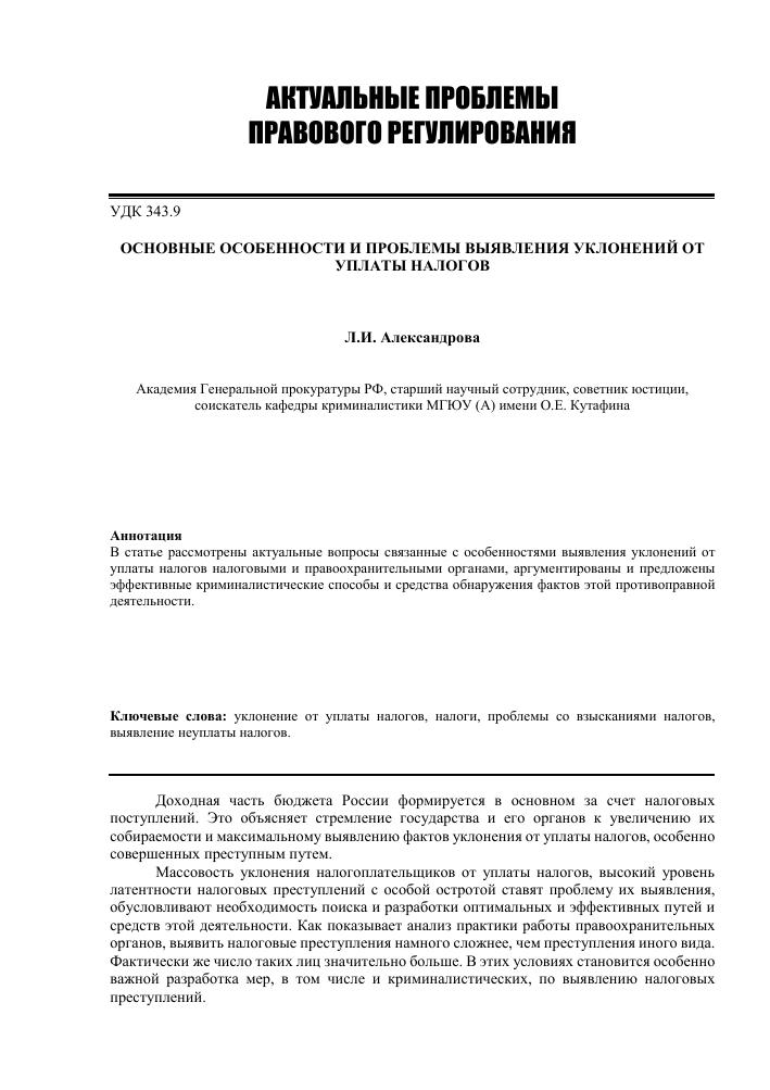 российского налогового законодательства запутанность