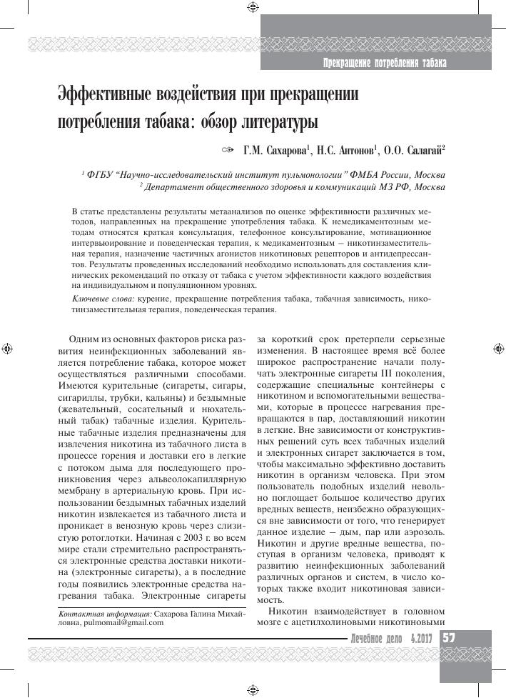 Статья употребление табачных изделий купить сигареты more в москве