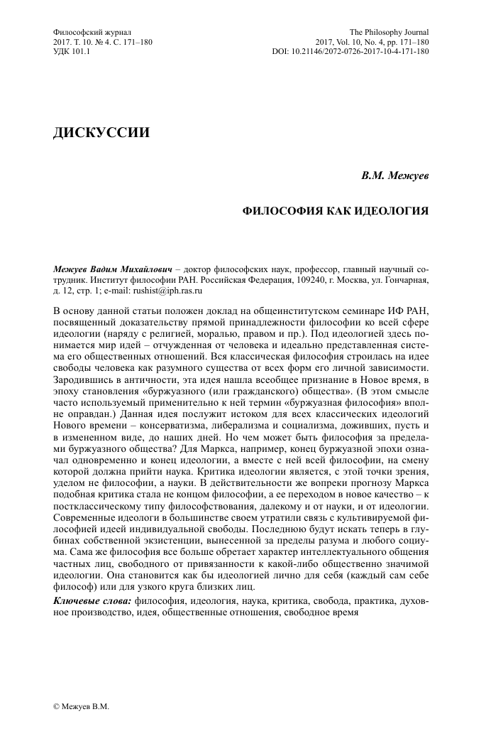 Философия и идеология доклад 2229