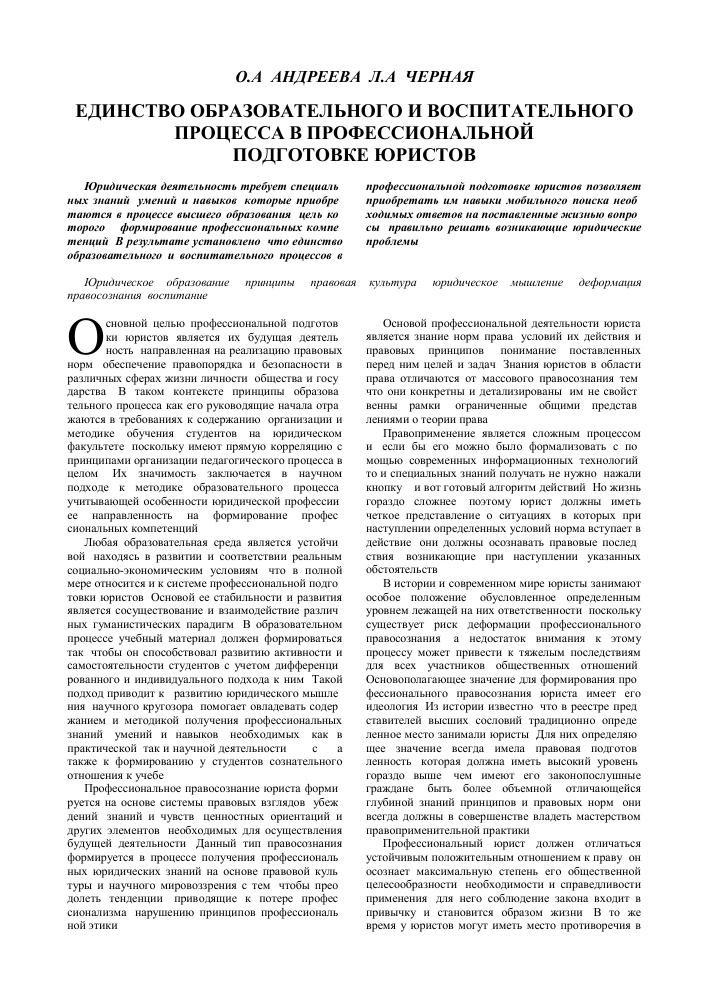 Знание права в профессианальной деятельности