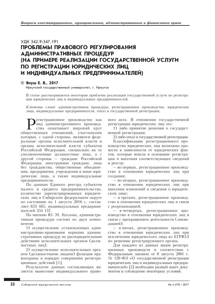 Регистрация ип статьи в россии сервис проверки декларации 3 ндфл