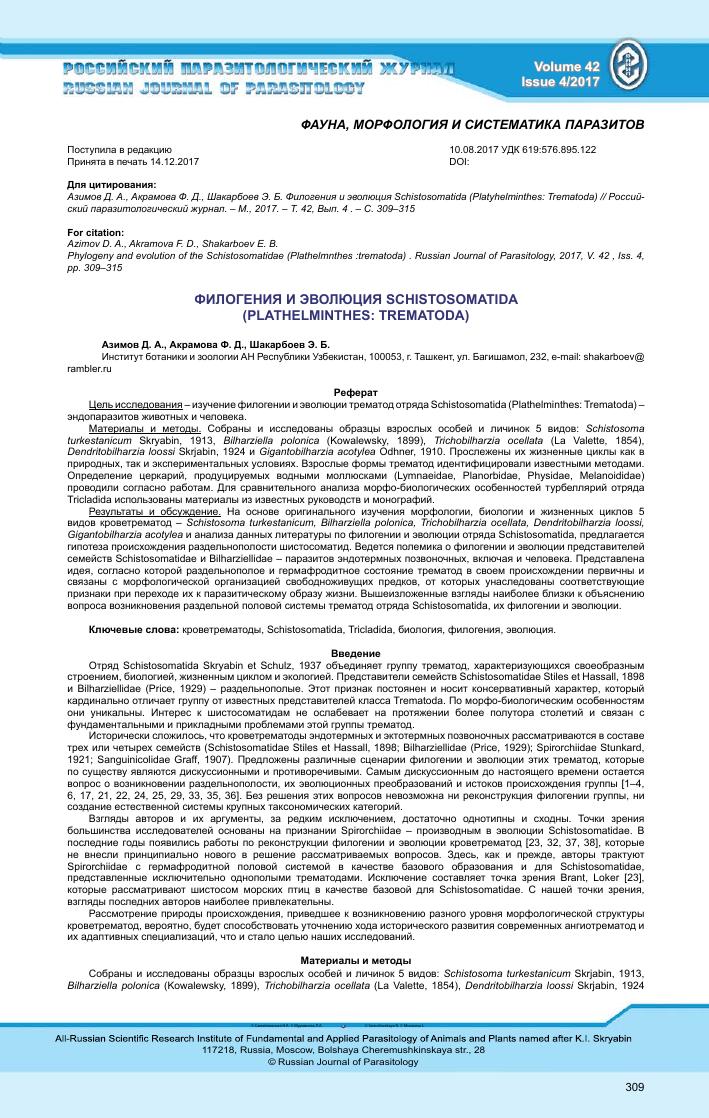 stadii larvare ale platyhelminthes)