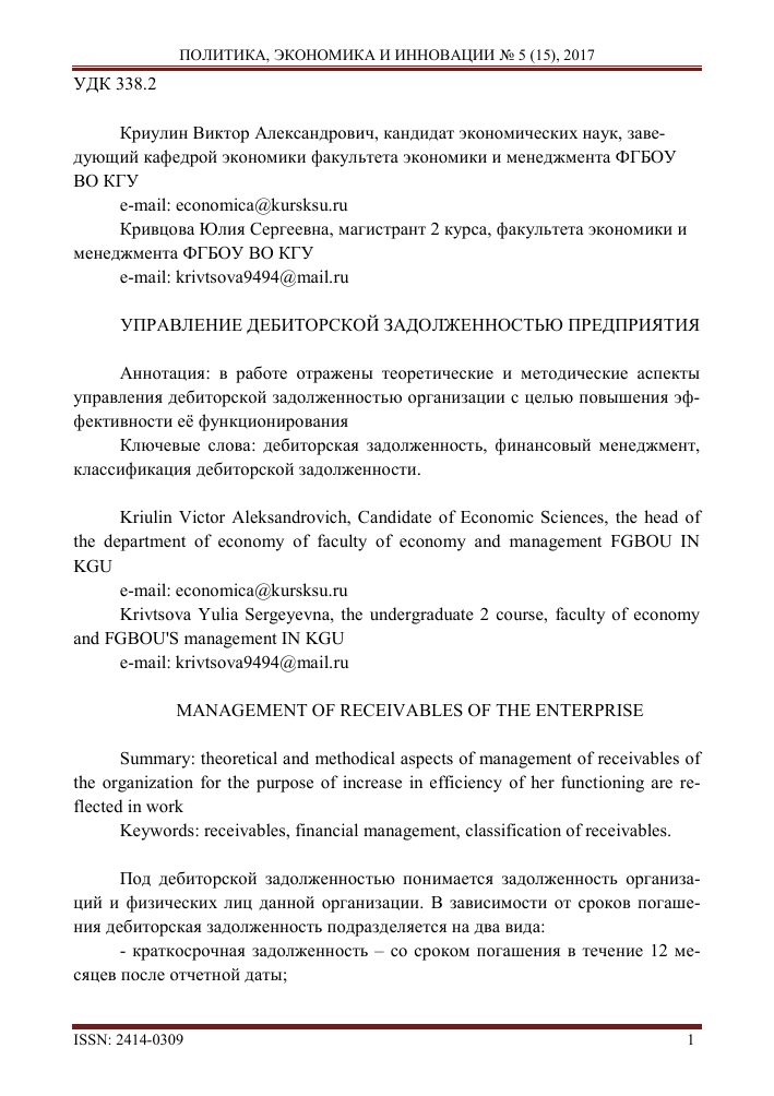 Взыскание дебиторской задолженности статьи регистрация исполнительных листов в бухгалтерии образец