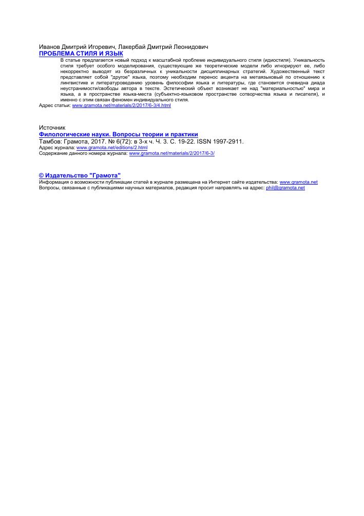 Похожие темы научных работ по литературе, литературоведению и устному  народному творчеству , автор научной работы — Иванов Дмитрий Игоревич, ... 9bdfc2a5c64