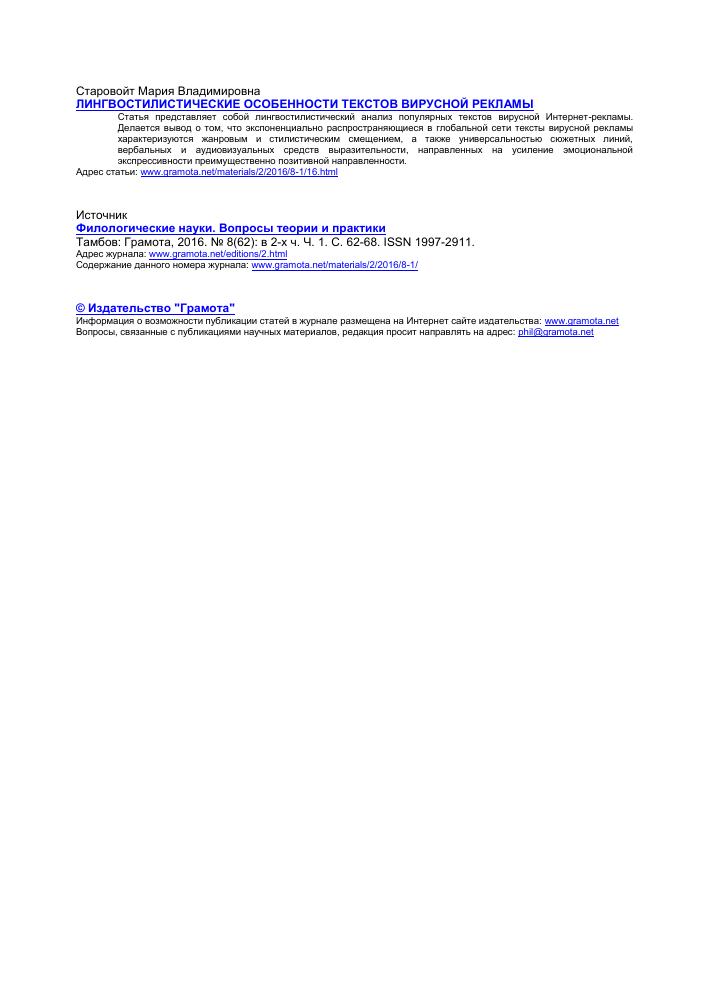 Реклама сайта через публикацию статей dfd диаграмма контекстная