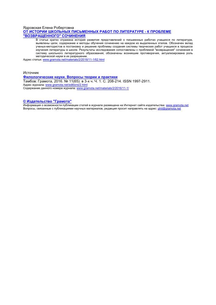 sochinenie-na-svobodnuyu-temu-literatura-18-veka-v-vospriyatii-sovremennogo-pisatelya