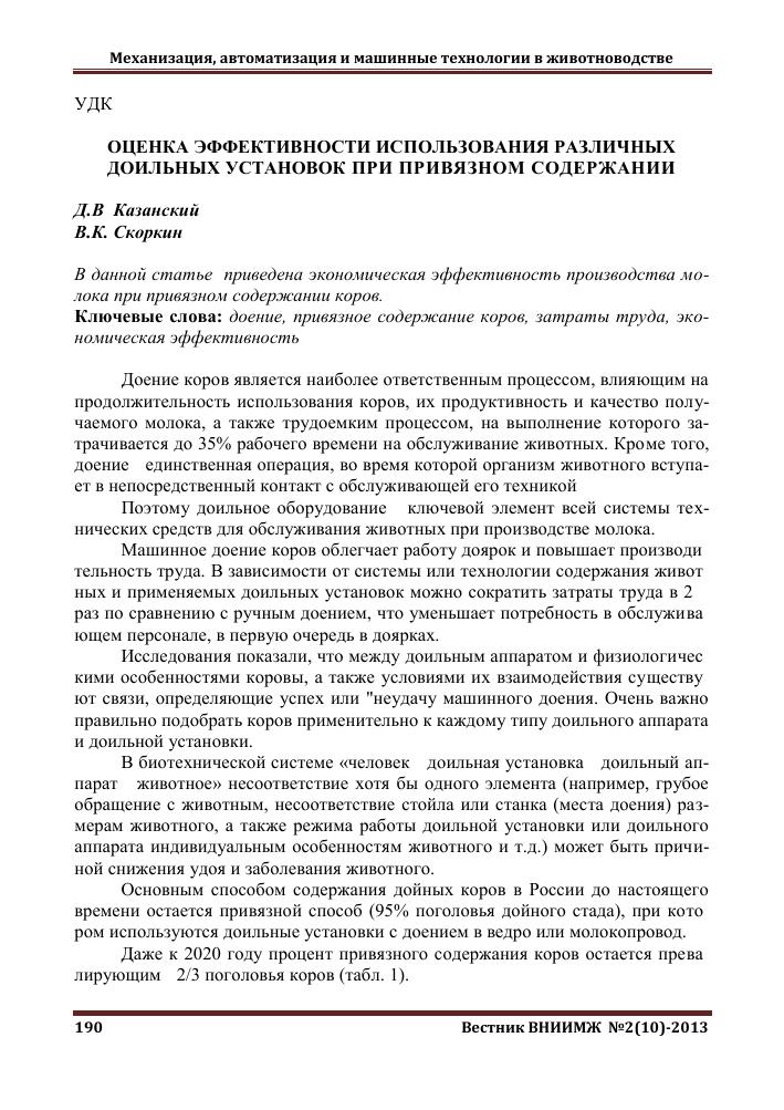 Дойка удм 200 2008 год выпуска