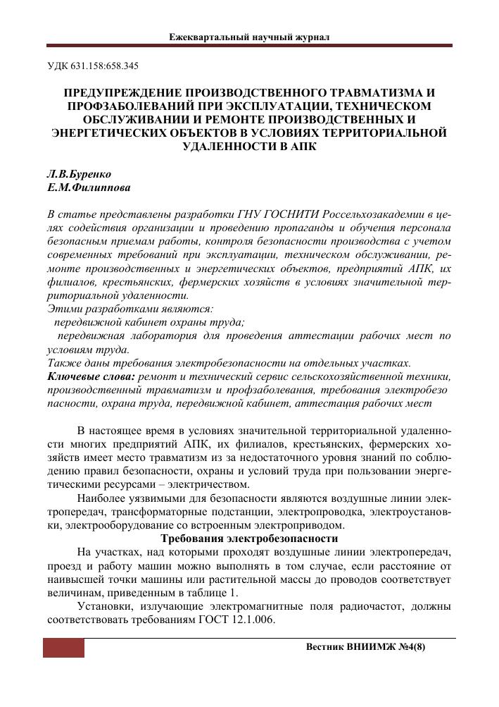 внутренняя комиссия на присвоение групп по электробезопасности