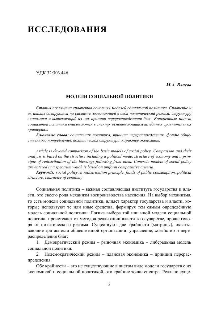 Статья модели социальной работы лифанова елена