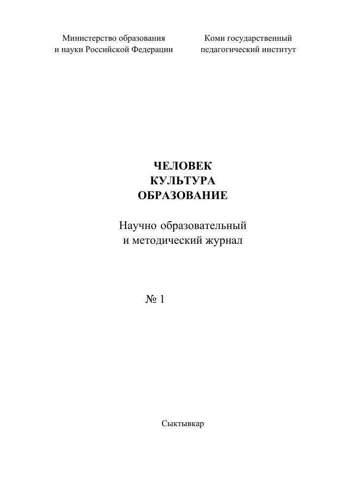 Похожие темы научных работ по народному образованию и педагогике , автор  научной работы — Шапинская Е.Н., e31a4708781
