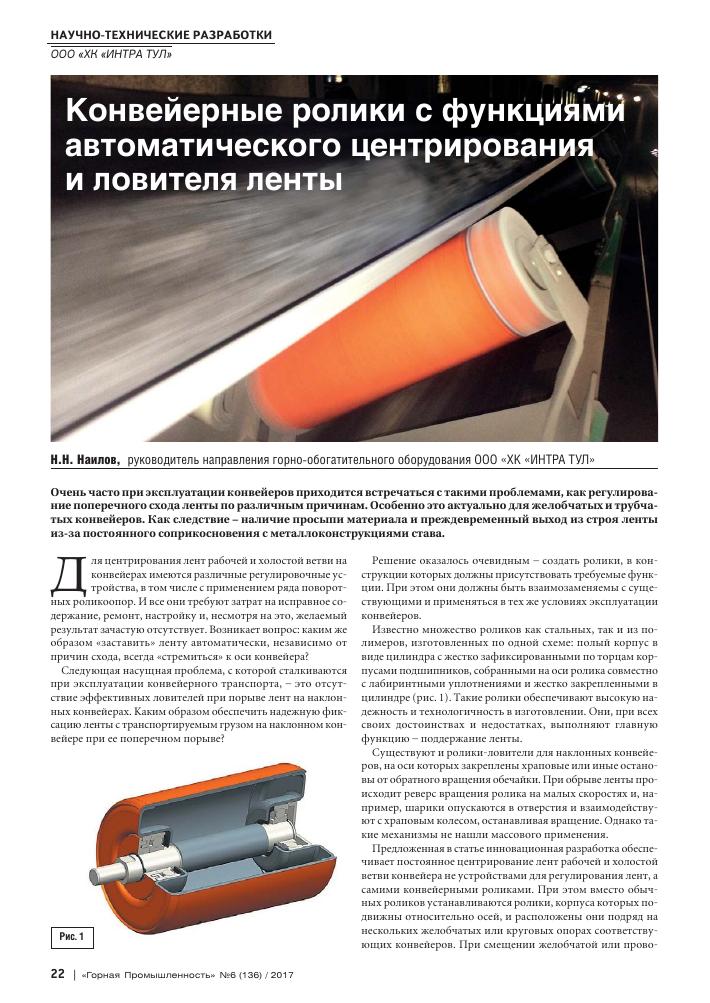 Причины схода ленты на конвейере скачать чертеж транспортер