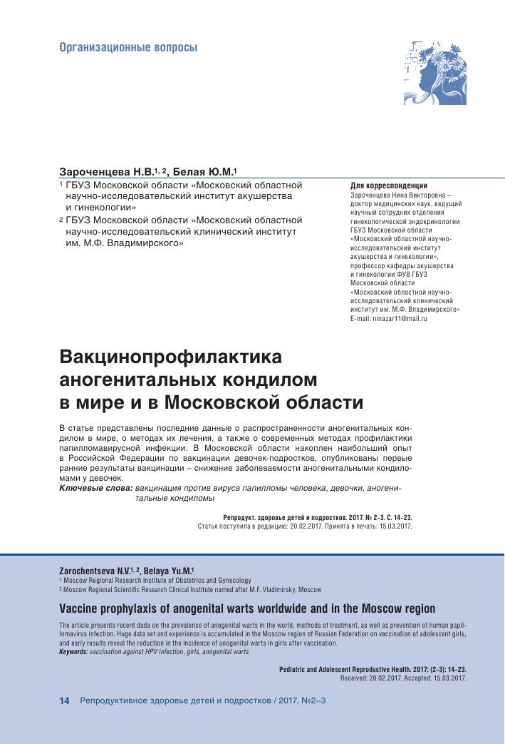 Infectia cu virusul papiloma uman (HPV)   kozossegikartya.ro