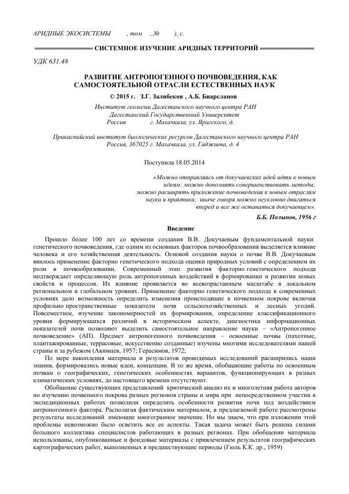 Гидропоника прикладное значение научное MDMA Дёшево Волжский