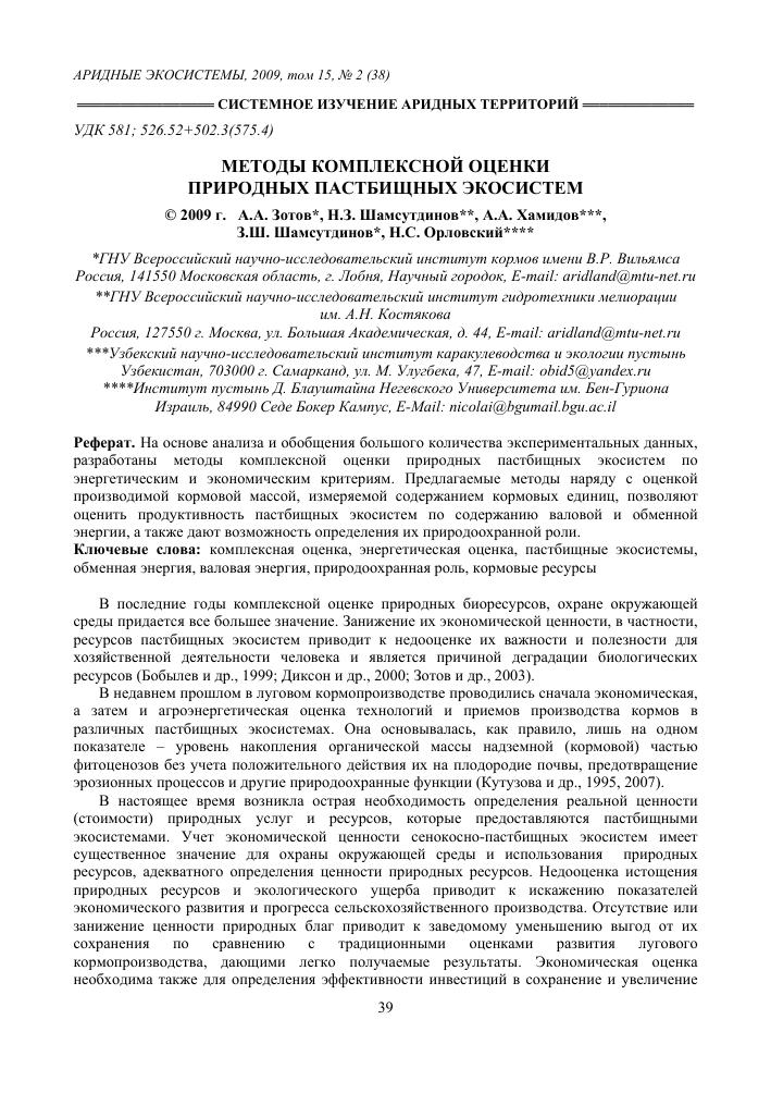 Методы оценки природных ресурсов реферат 2665