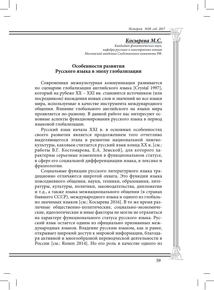 Употребляется ли русский язык в бывшего социалистического лагеря
