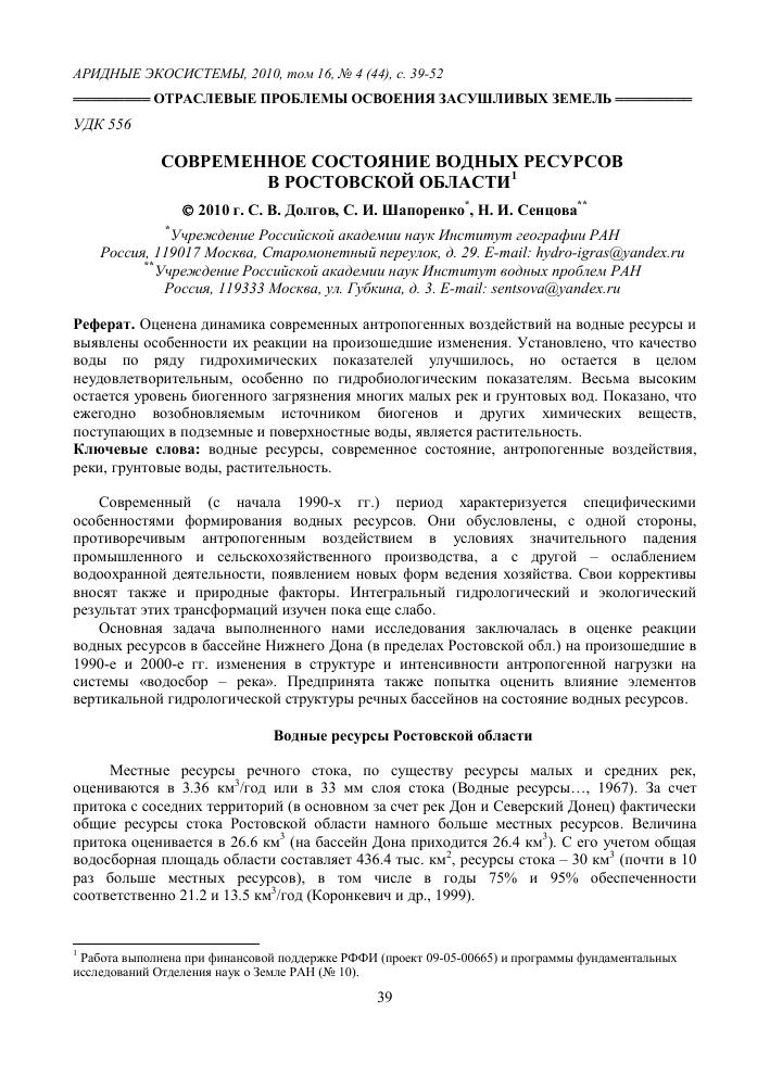 Реферат характеристика ростовской области 6602