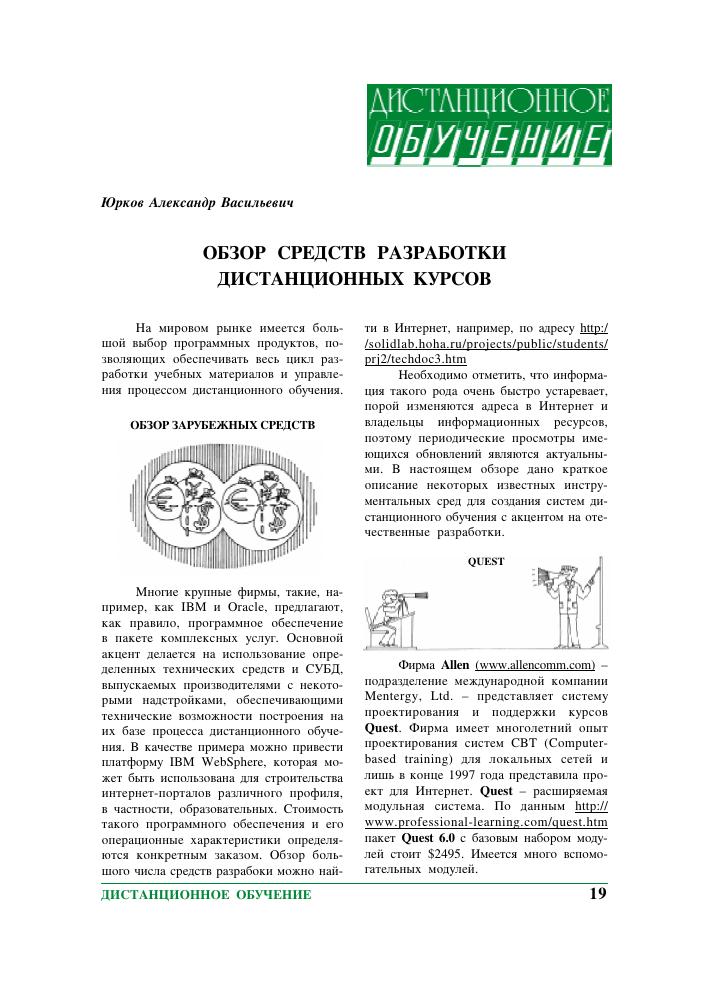 Сервер предоставляющее бесплатные услуги по дистанционному обучению языковые курсы в словакии для украинцев цена vk