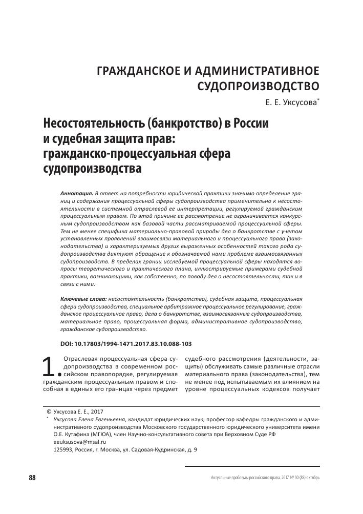 правовое регулирование несостоятельности банкротства юридических лиц в рф