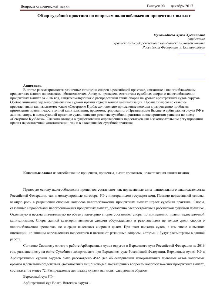 Комментарии к модельной конвенции оэср на русском