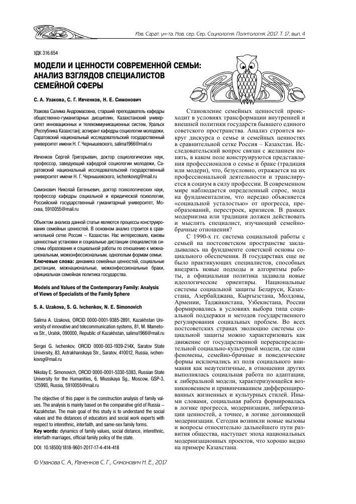 Политика россии по отношению к семье рецепт приготовления фаршированных перцев капустой в маринаде