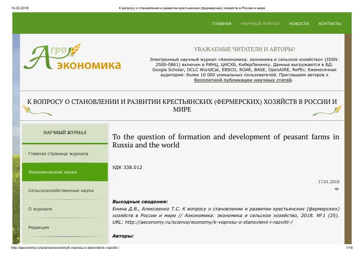 Становление фермерского хозяйства в россии реферат 6977