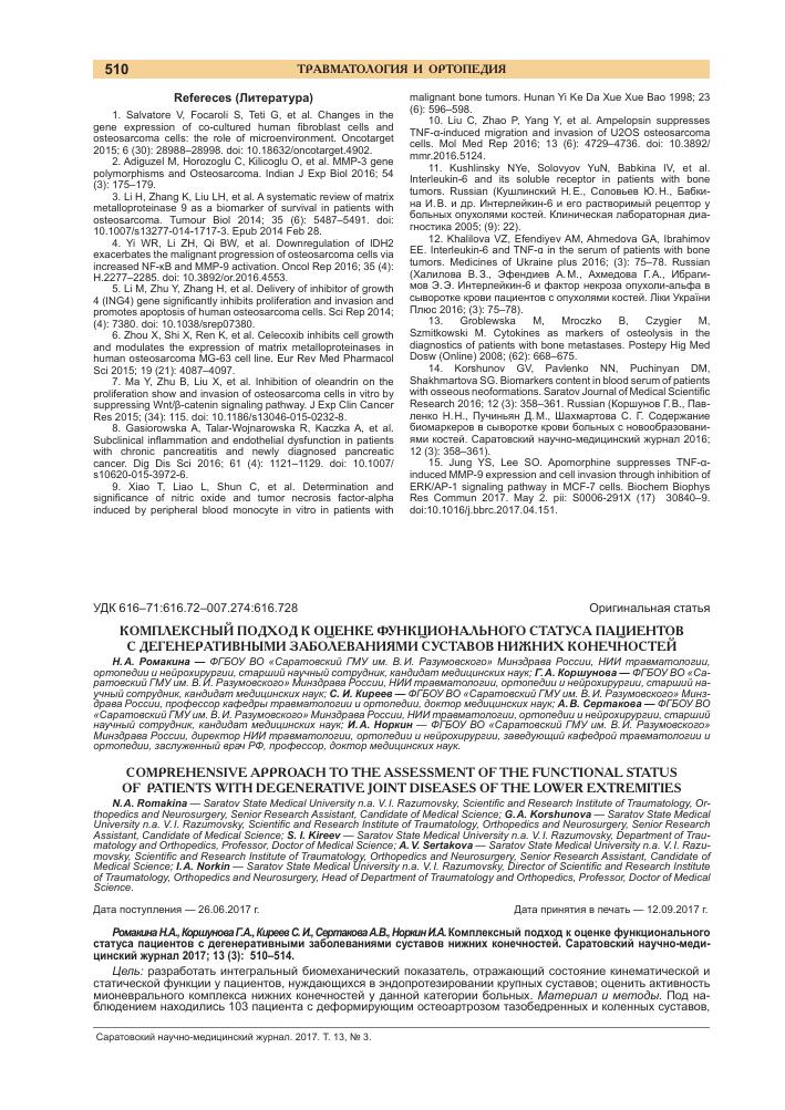 Медицинский журнал ортопедия суставов форум владельцев лабрадоров на тему вывих сустава
