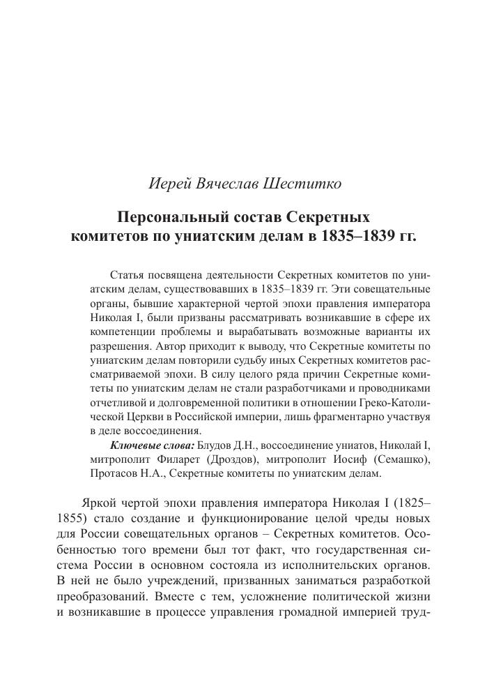 Какое сословие россии занимало главенствующее положение