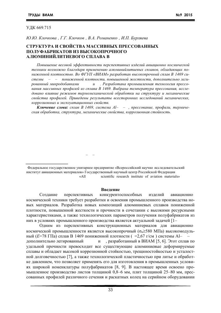 авиационные материалы справочник виам