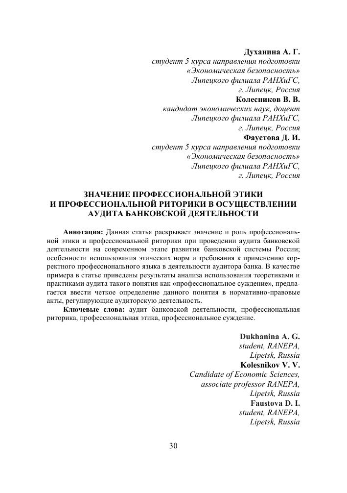 Профессианальная этика бухгалтера в россии и за рубежом