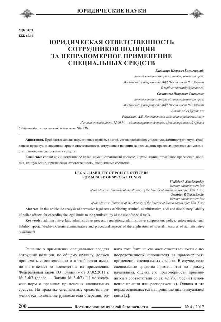 Административная ответственность уволенного должностного лица