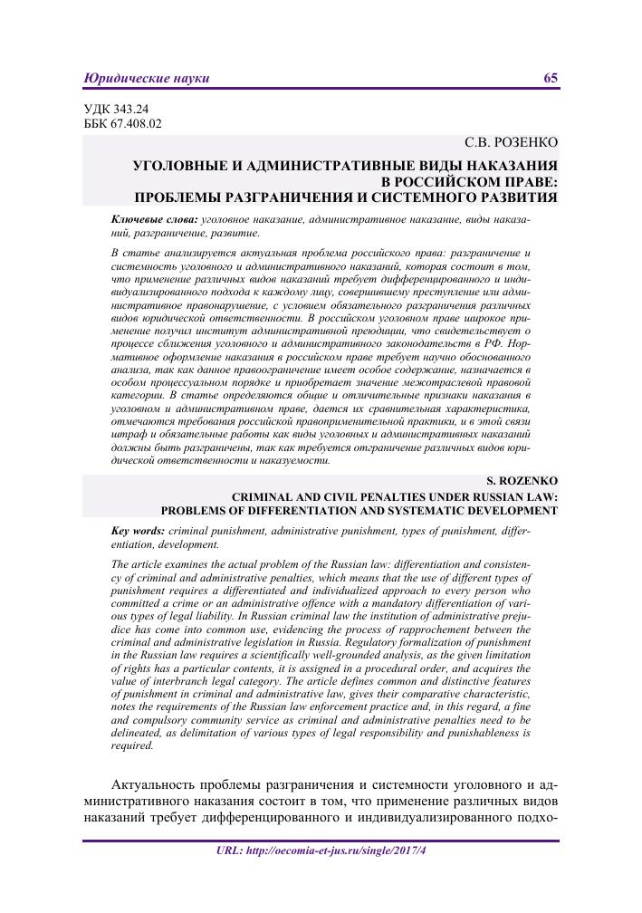 уголовное и административное наказание