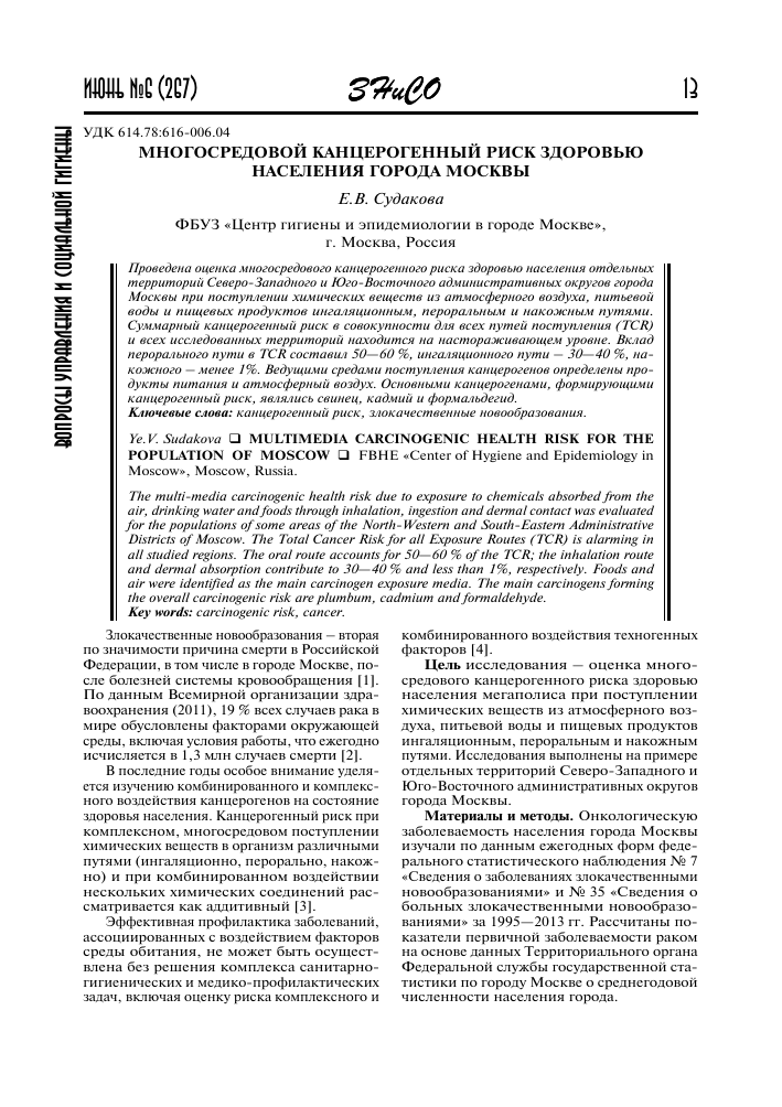 Медицинское заключение о состоянии здоровья Северо-Восточный административный округ справка медицинская формы 086