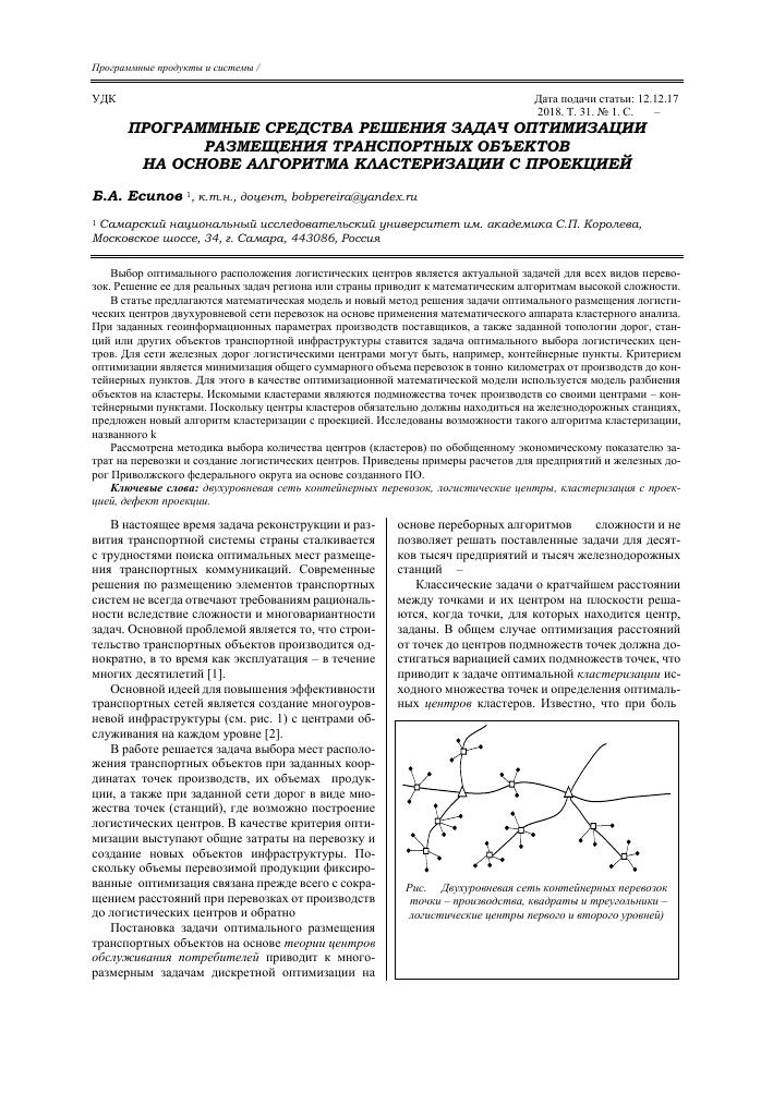 Задача о размещении с дорогами решение примеры решения задач по статистике правовой