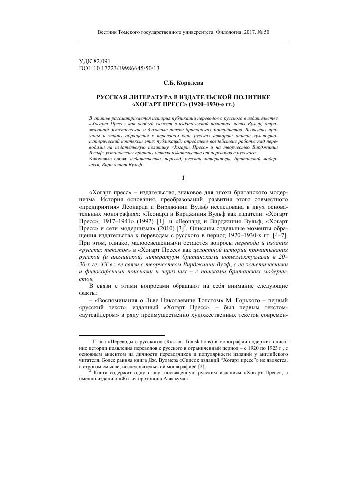 перевод книг с английского на русский работа