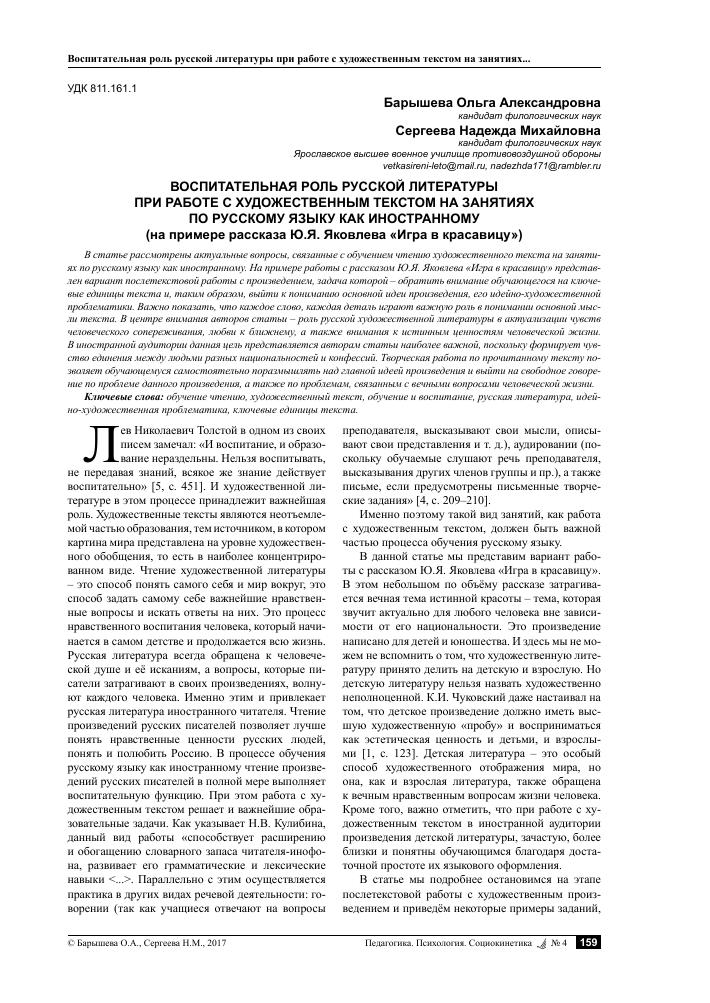 Иностранец в русской литературе эссе 6265