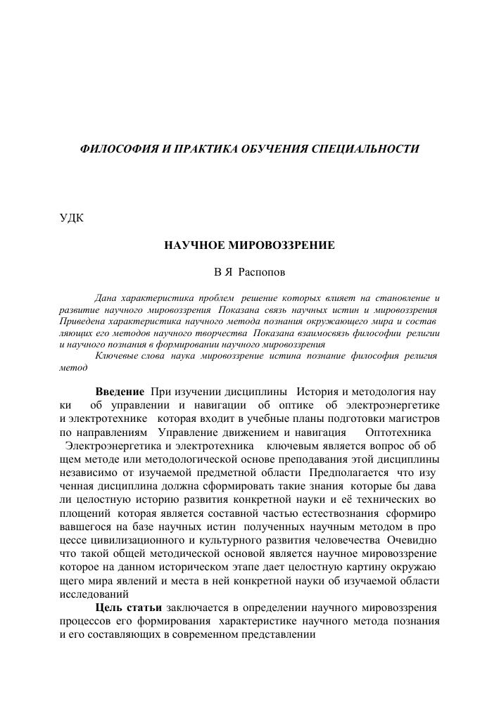Доклад на тему научное мировоззрение 6007