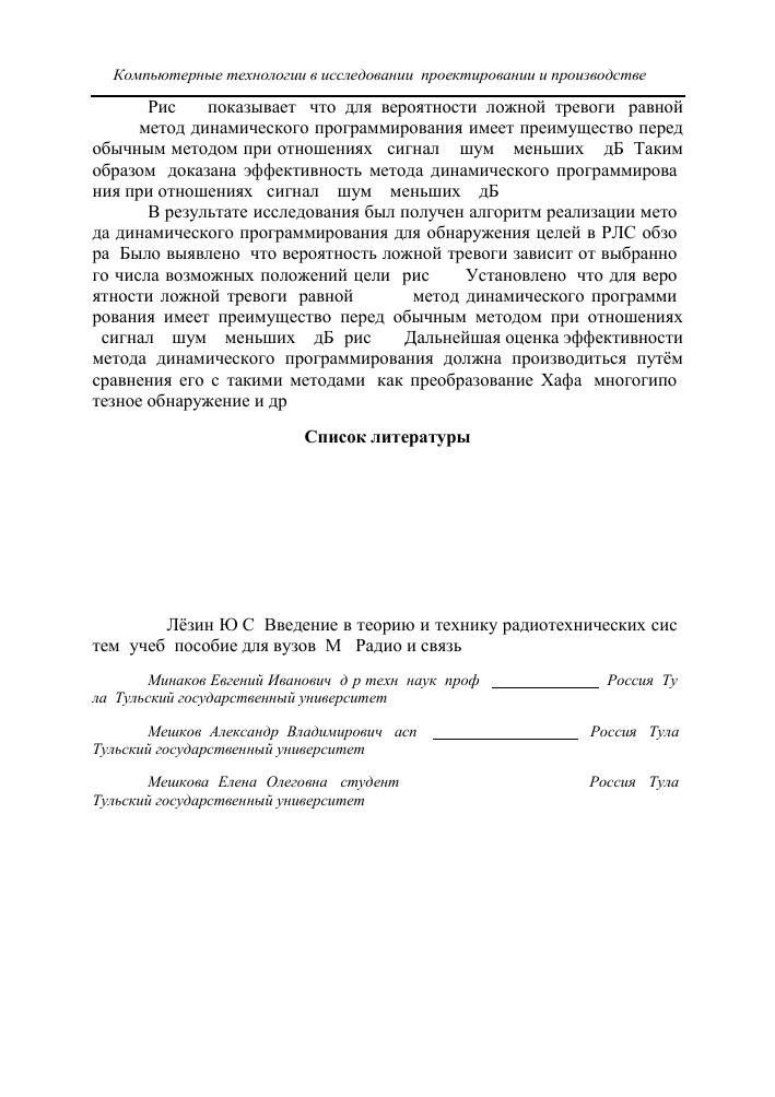 https://cyberleninka.ru/viewer_images/17576519/f/7.png