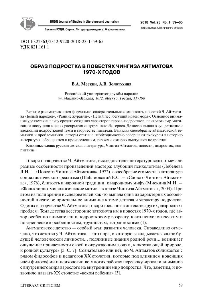 повесть ажар на русском читать