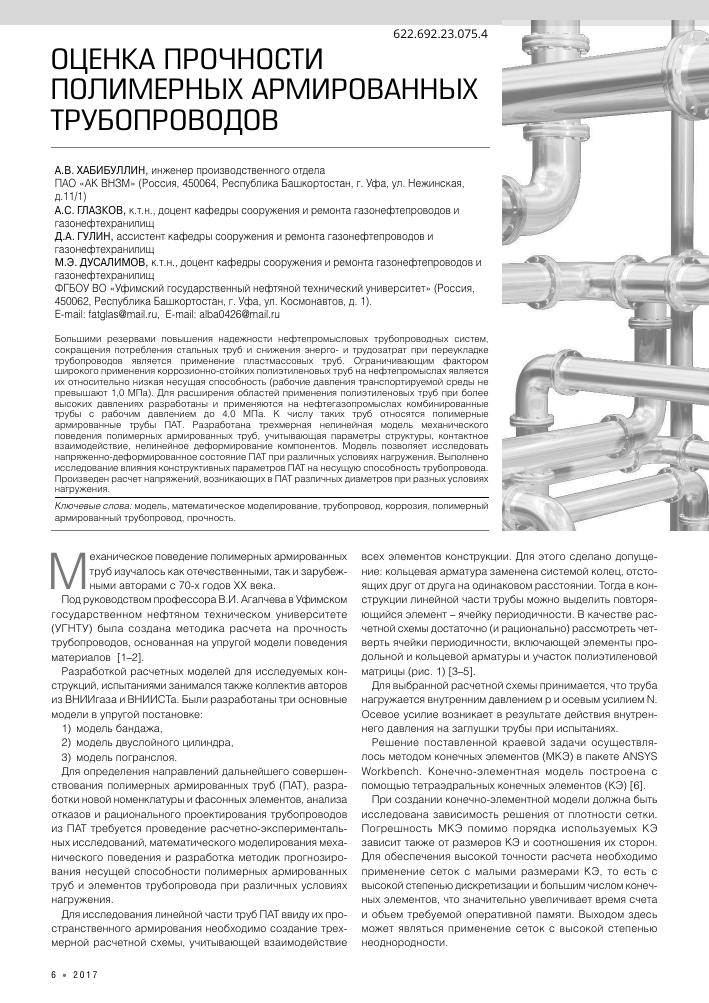 механики 27 часть читать
