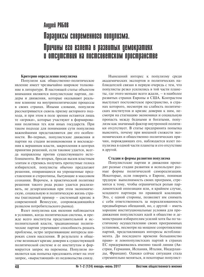 ab6f6646151f Похожие темы научных работ по политике и политическим наукам , автор  научной работы — Рябов Андрей Виленович,