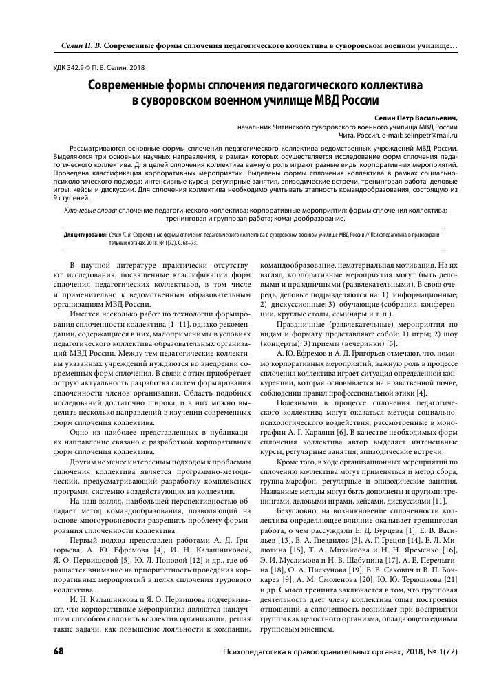 Комплекс игр для знакомства и сплоченности первичного детского коллектива копро знакомства в москве