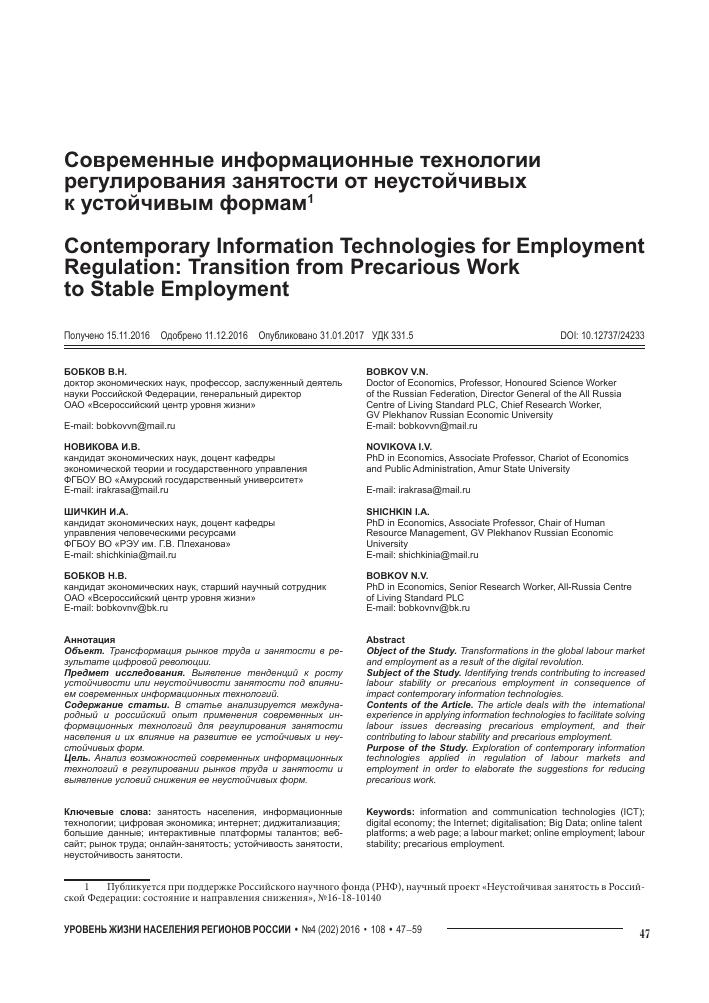 Современные информационные технологии регулирования занятости от ... 2fa4160d85ae4