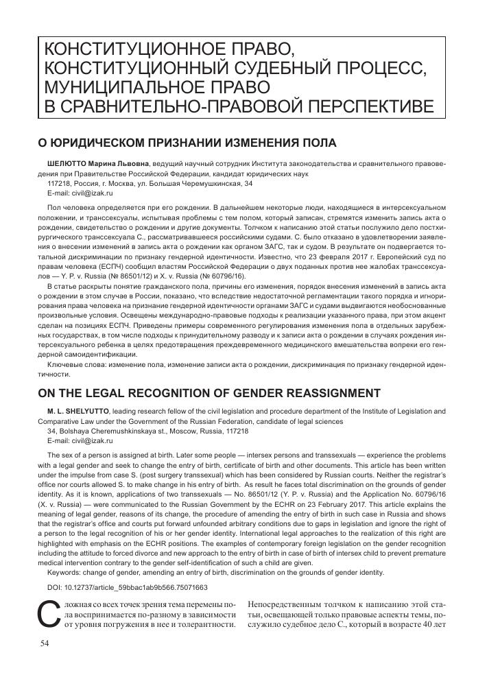 Правовое положение транссексуалов в рф