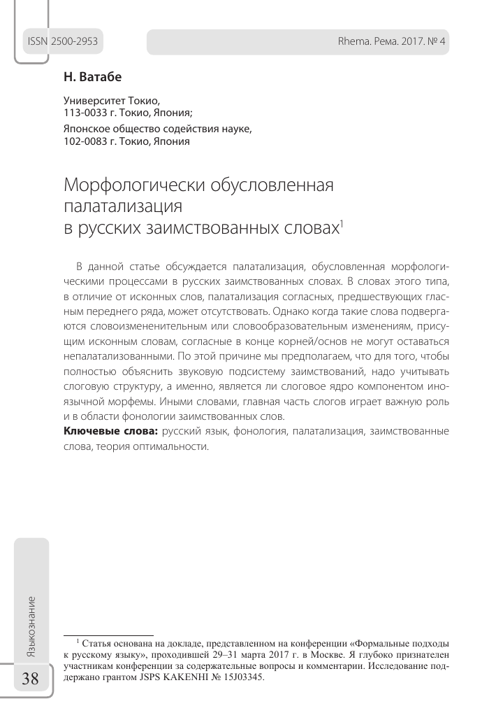 2b3e83bf6894 Morphologically conditioned palatalization in Russian loanwords ...