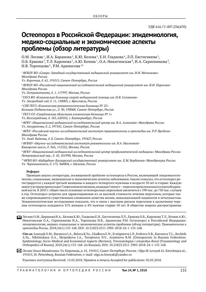 Остеопороз профилактика и лечение реферат 7822