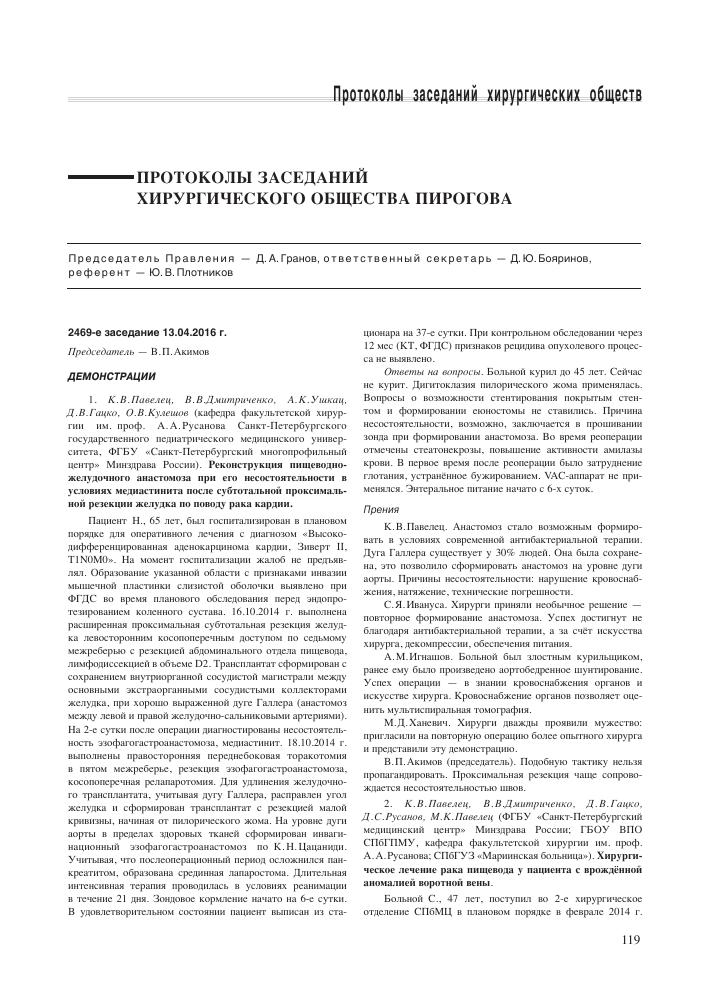 Санкт-петербургская государственная медицинская академия отделение эндовидеохирургия возн медицинская справка 046 1 м аннино