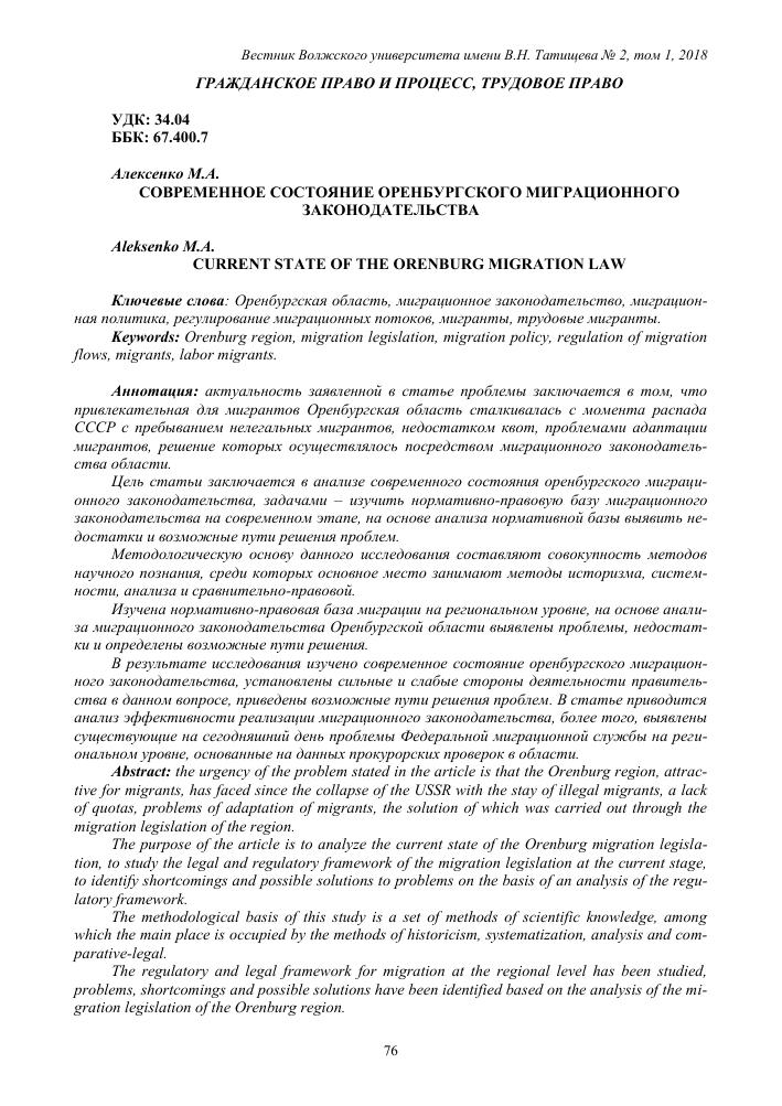 Регистрация иностранных граждан в оренбургской области можно ли по временной регистрации оформить кредит