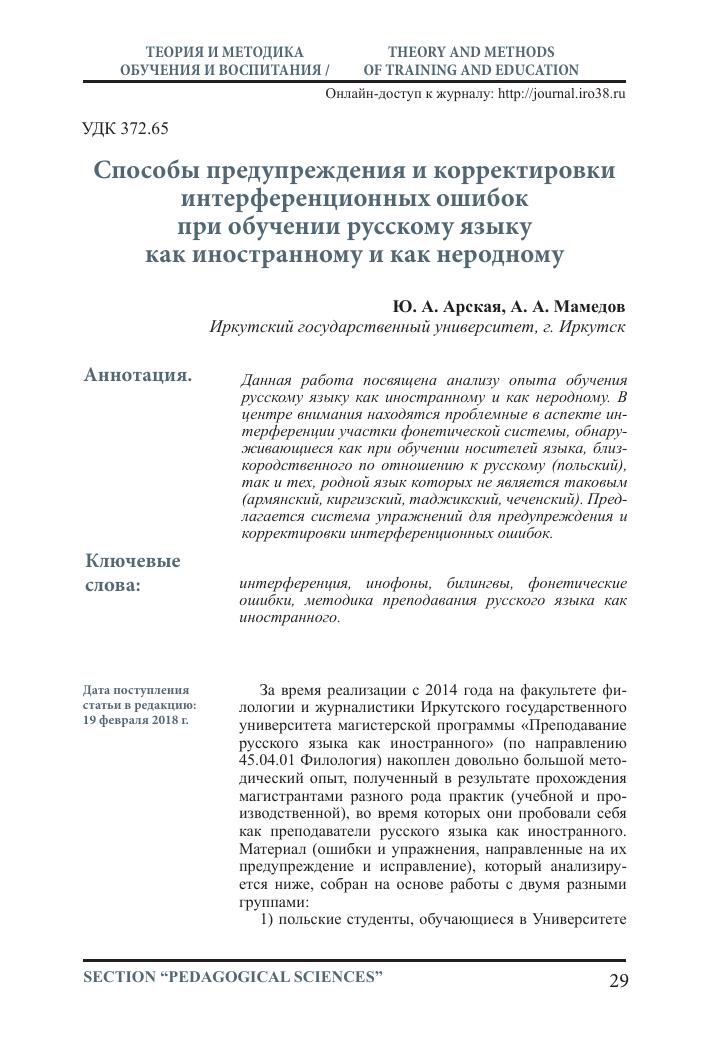 Магистерская диссертация по русскому как иностранному 653